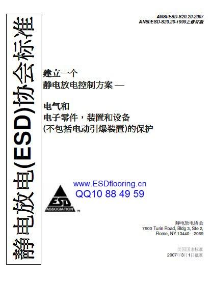 ESD防静电体系审核及认证标准之_ANSI/ESD.S20.20-2007