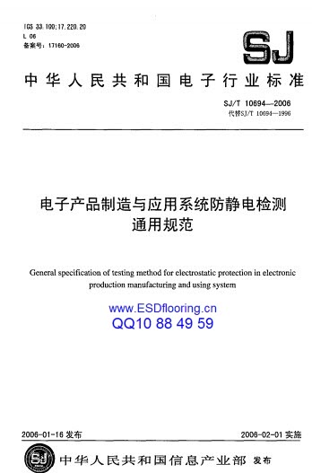 ESD防静电体系审核及认证标准之_行业标准 SJ/T10694-2006