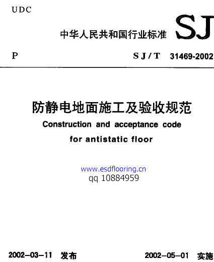 SJ/T31469 防静电地面施工及验收规范